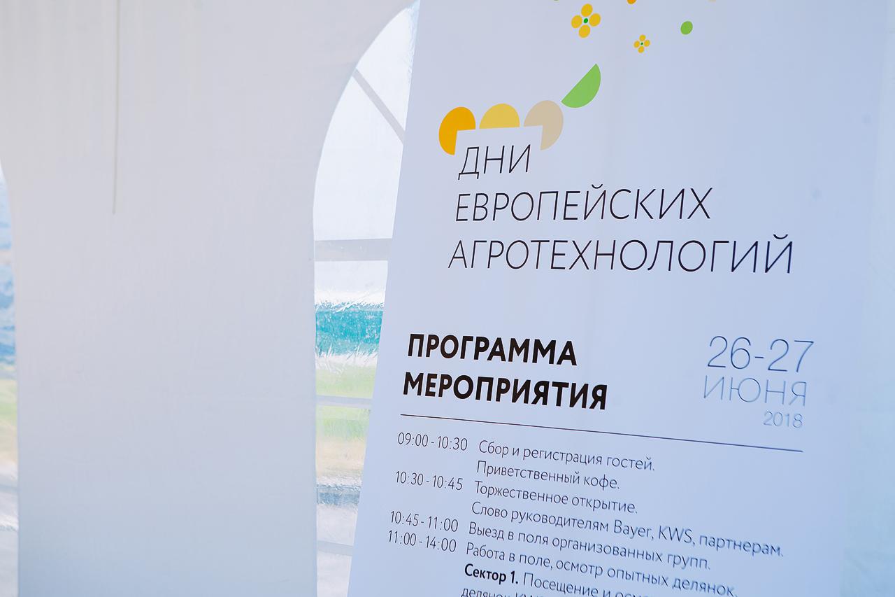 Дни Европейских Агротехнологий 2018